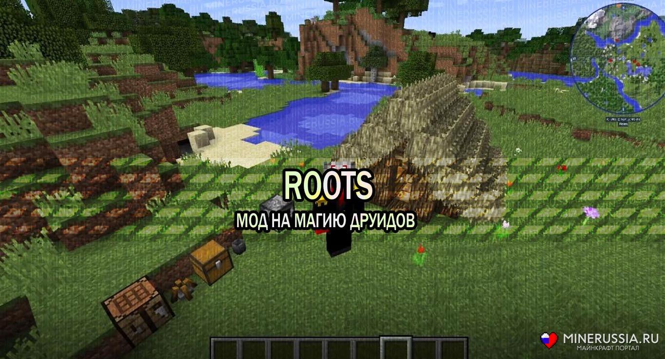 """Мод на магию друидов """"Roots 2"""" для Майнкрафт"""