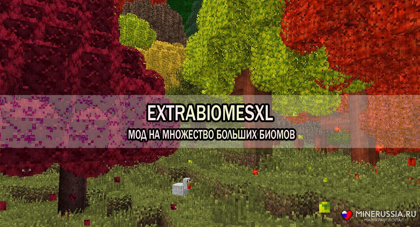 "Мод на биомы ""ExtrabiomesXL"" для Майнкрафт"