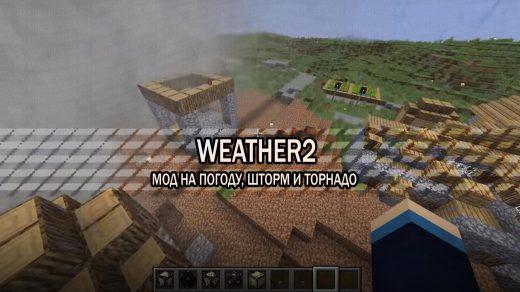 """Мод на погоду, шторм и торнадо """"Weather 2"""" 1.12.2/1.7.10"""