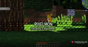"""Мод на покемонов """"Pixelmon"""" 1.12.2/1.7.10"""