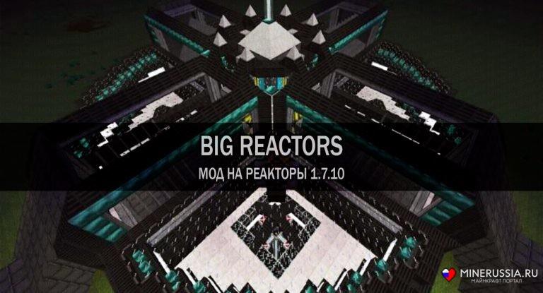 """Мод """"Big Reactors"""" для Майнкрафт 1.7.10"""