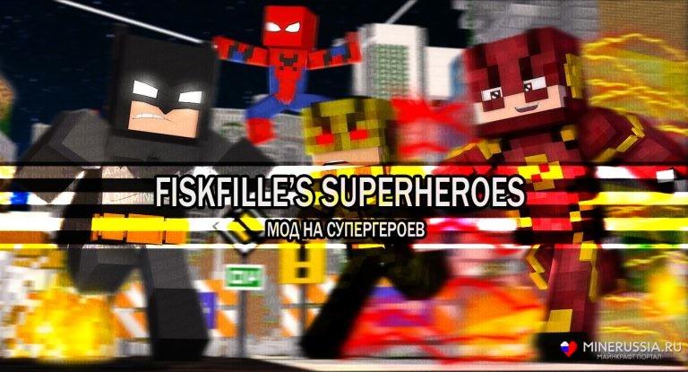 "Мод на супергероев ""Fisk's Superheroes"" для Майнкрафт"