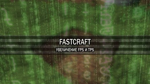 """Мод на увеличение FPS """"FastCraft"""" для Майнкрафт 1.7.10"""