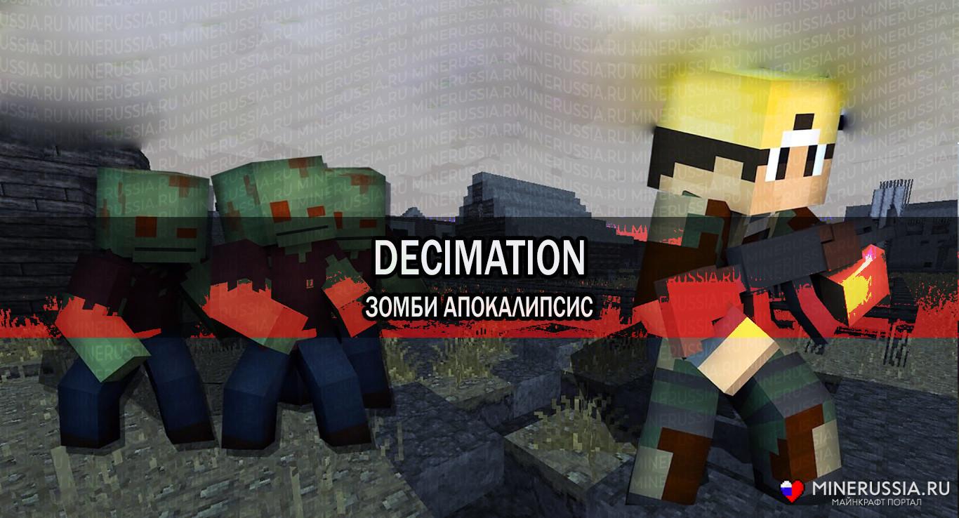 сборка зомби апокалипсис на майнкрафт 1.7.10 #4