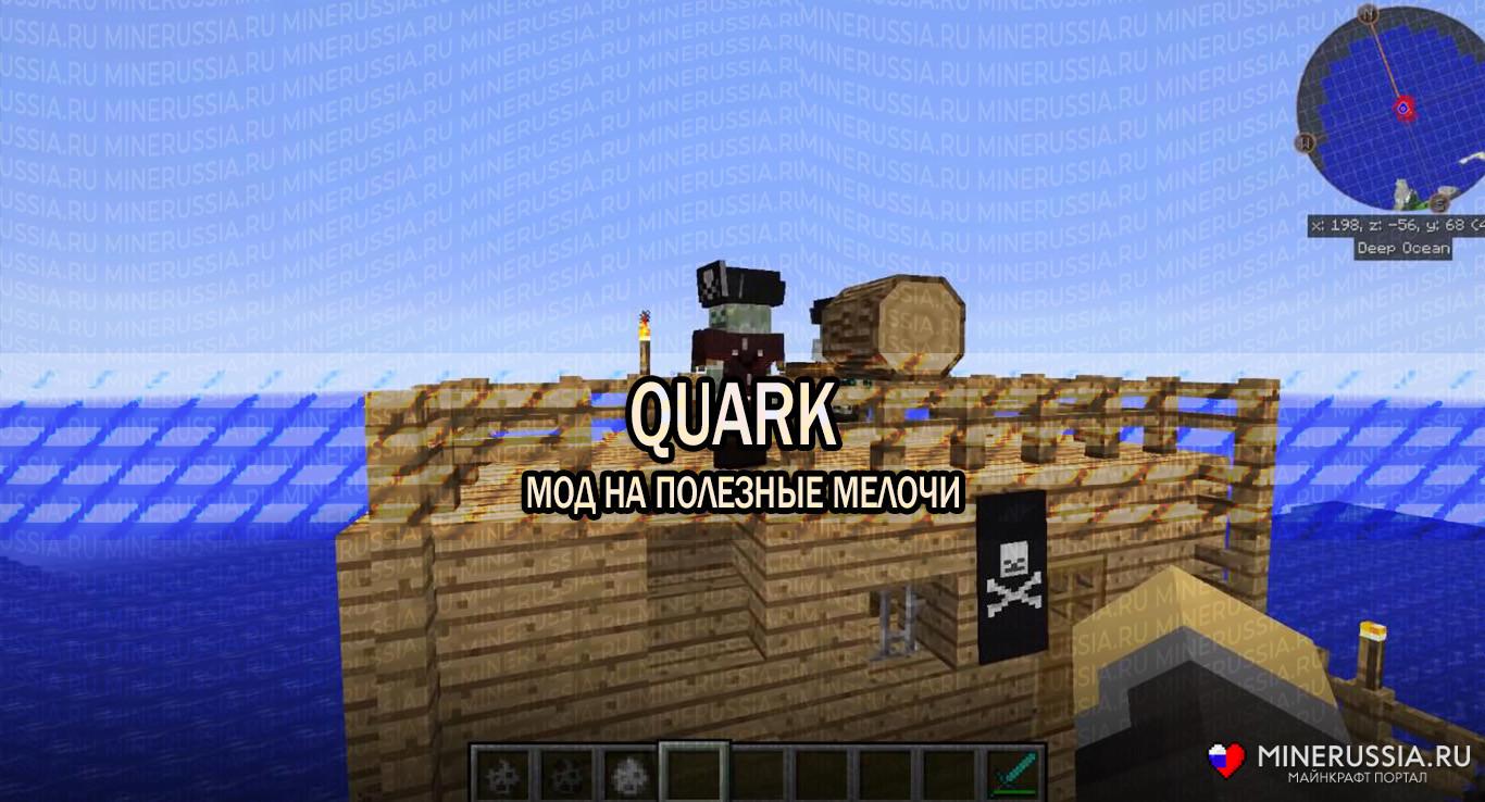 """Мод на полезные мелочи """"Quark"""" [1.12.2]"""
