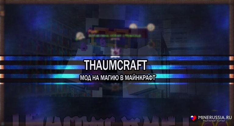 "Мод ""Thaumcraft"" для Майнкрафт 1.12.2/1.7.10"
