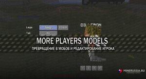"""Мод на превращение в мобов """"More Player Models"""" 1.12.2/1.7.10"""