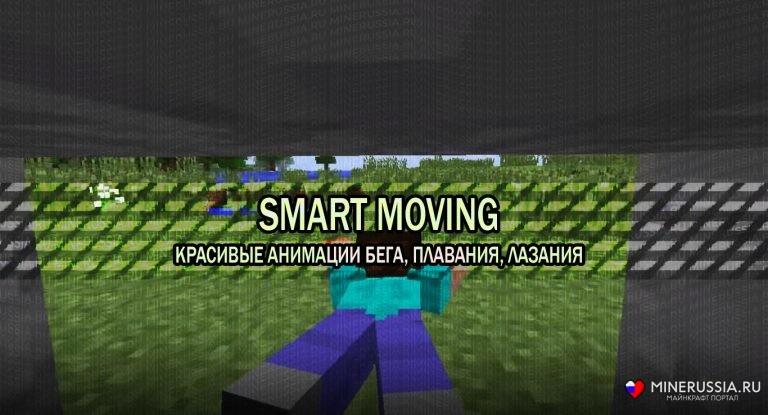 "Мод ""Smart Moving"" для Майнкрафт 1.12.2/1.7.10"