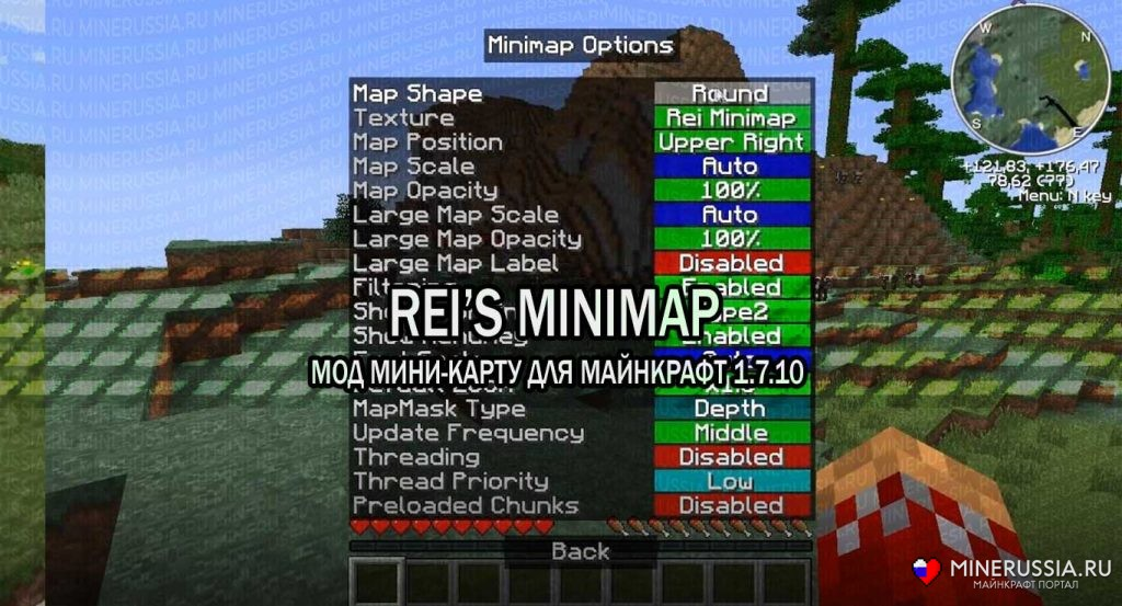 """Мод на карту """"Rei's Minimap"""""""