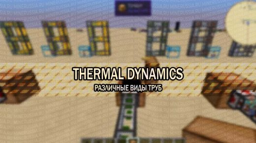 Thermal Dynamics [1.12.2] - [1.7.10]