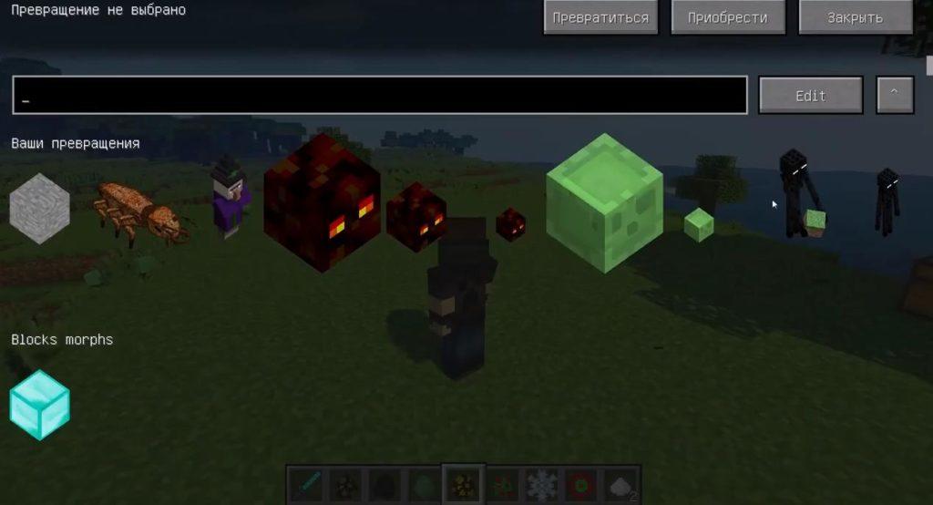 Мод напревращения вмобов— «MetaMorph» - скриншот 2