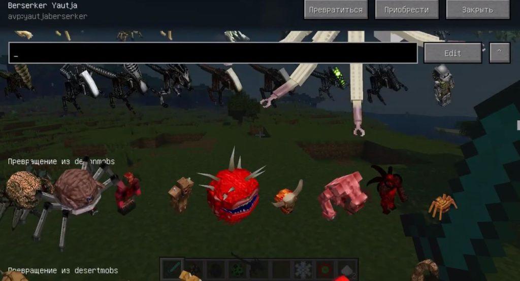 Мод на превращения в мобов—«MetaMorph» - скриншот 1