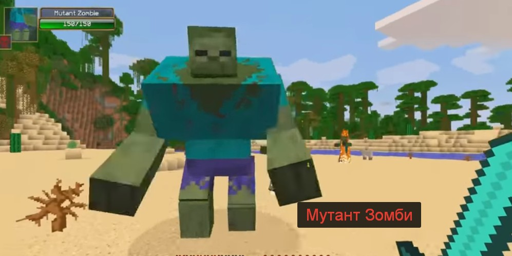 Мод Mutant Creatures - скриншот 4