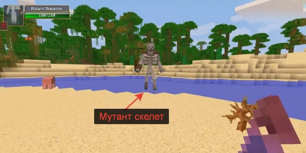 Мод Mutant Creatures - скриншот 5