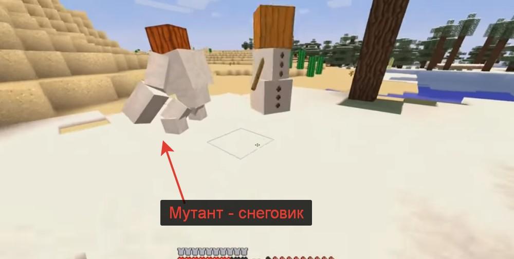 Мод Mutant Creatures - скриншот 6