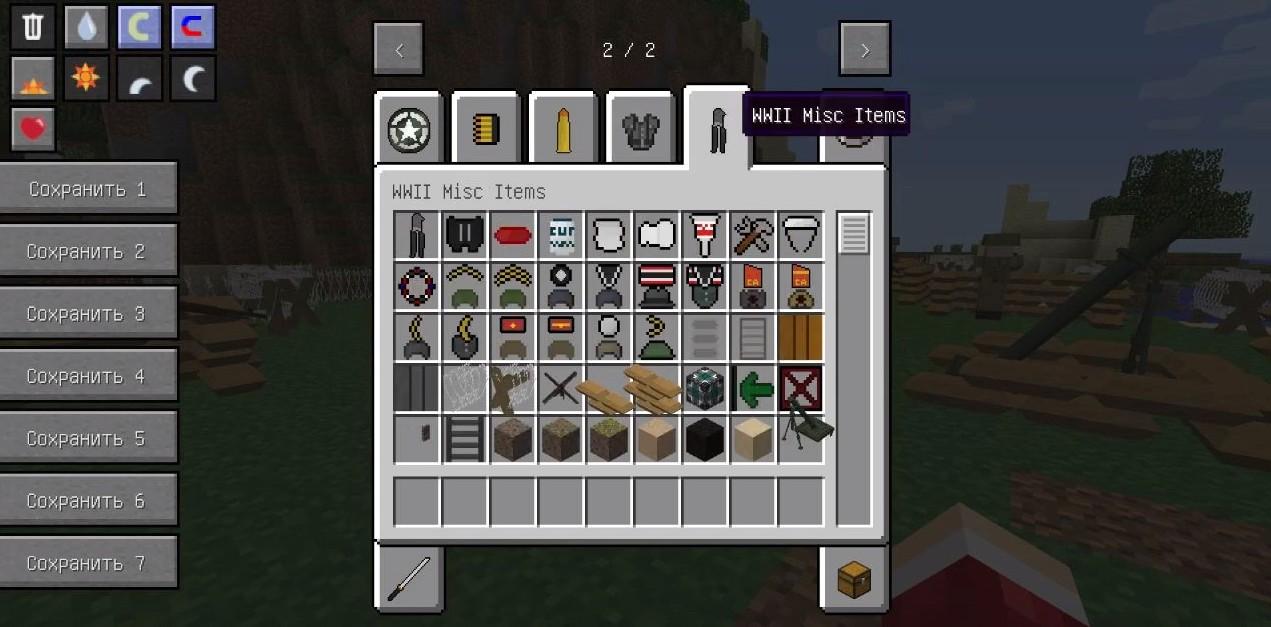 Список предметов, которые добавляет мод Call to Battle 2