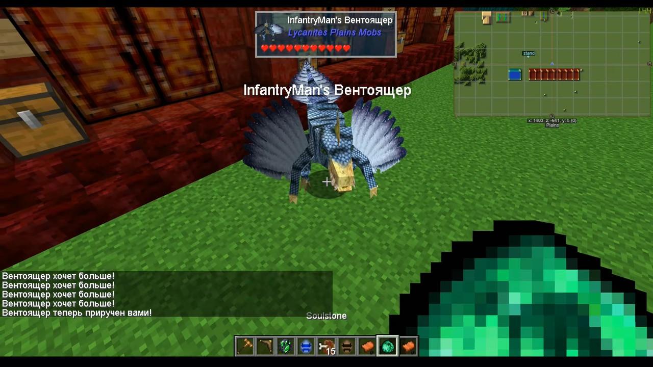 Мод Lycanites Mobs (Более 100 мобов+ Монстры) - скриншот 13
