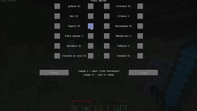 Мод нанавыки Level Up - скриншот 6