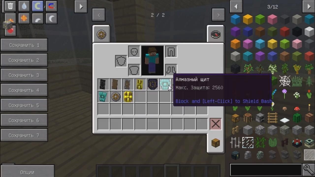 Мод нащиты - скриншот 4