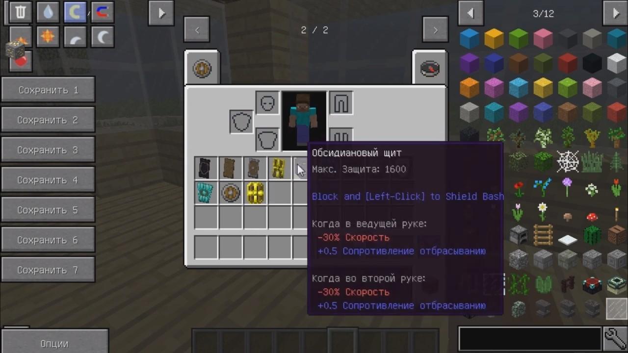 Мод нащиты - скриншот 3