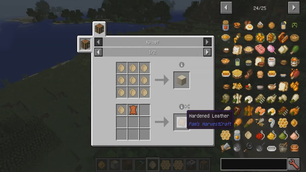 Мод Pams Harvestcraft - скриншот 11