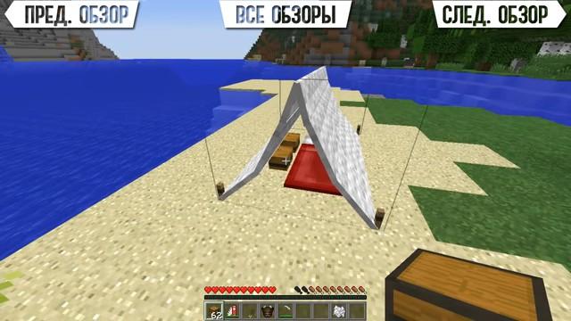 Мод The Camping - скриншот 2