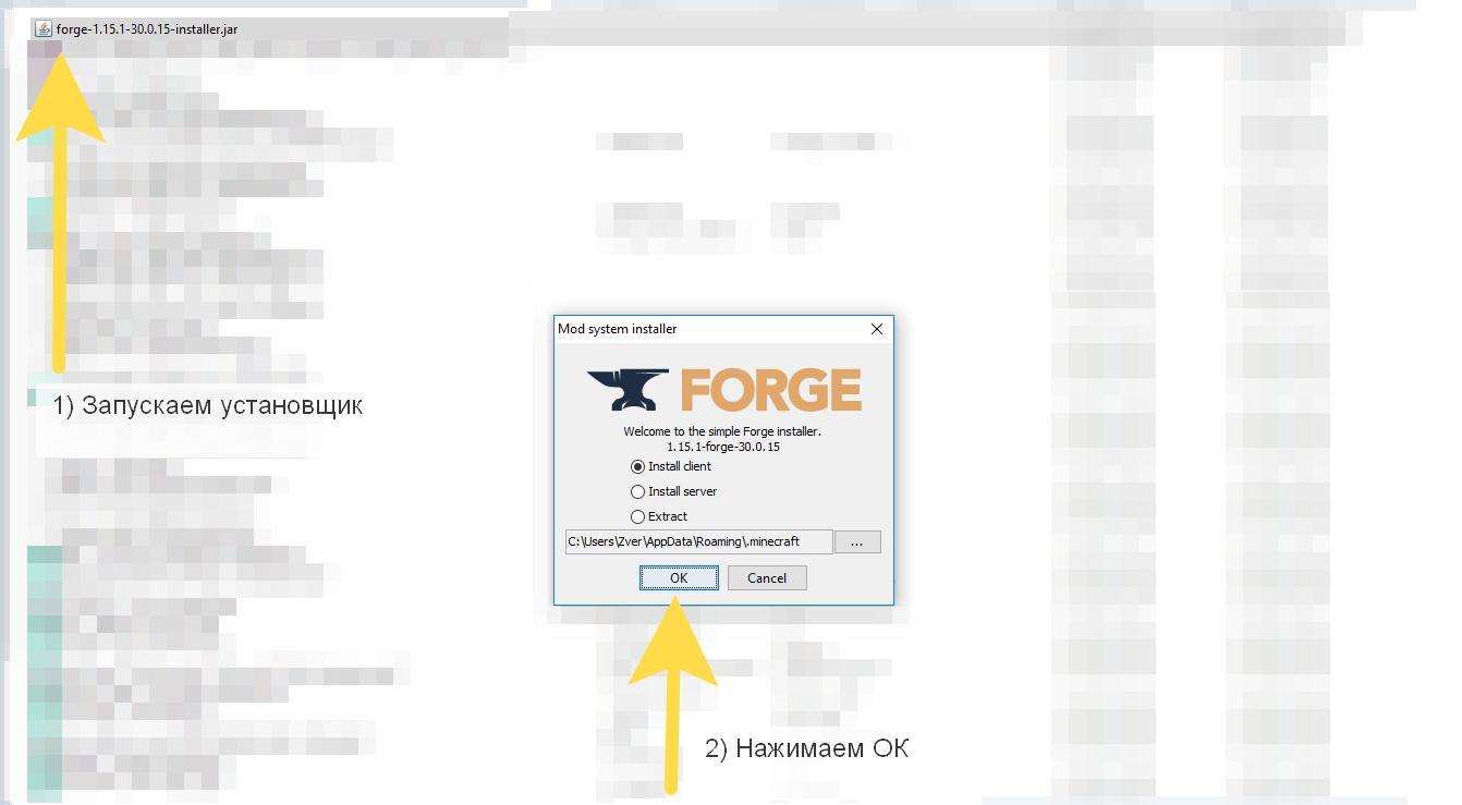 Запуск установщика Forge