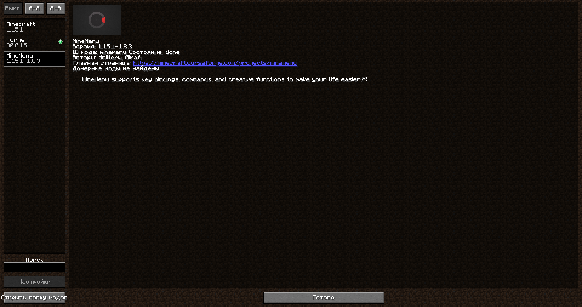 Мод «MineMenu» (Горячие клавиши на команды) - скриншот 2