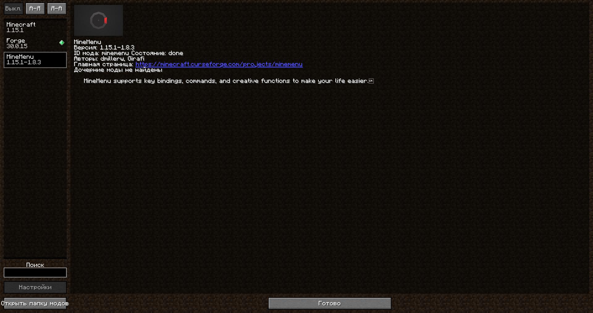 Мод «MineMenu» (Горячие клавиши накоманды) - скриншот 2