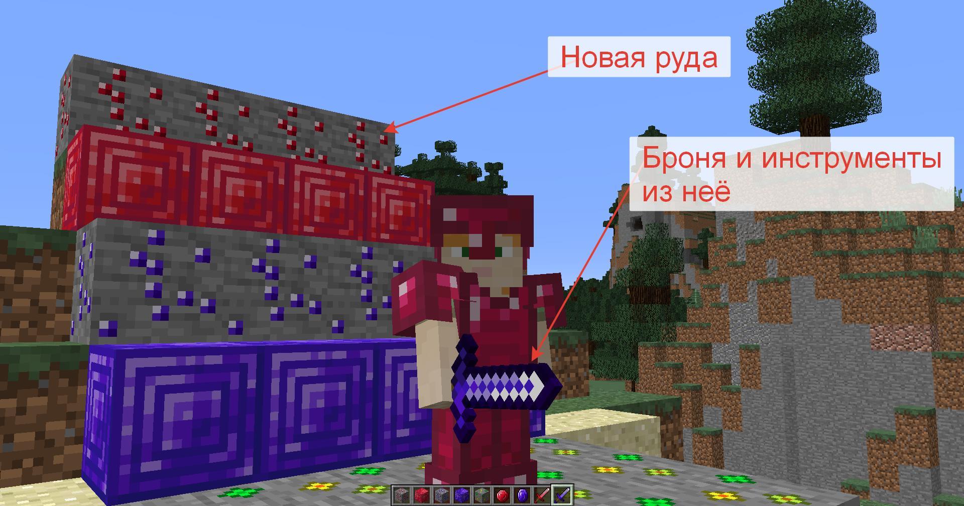 Мод «Новая руда: Рубин, Сапфир, Топаз иАметист» - скриншот 3
