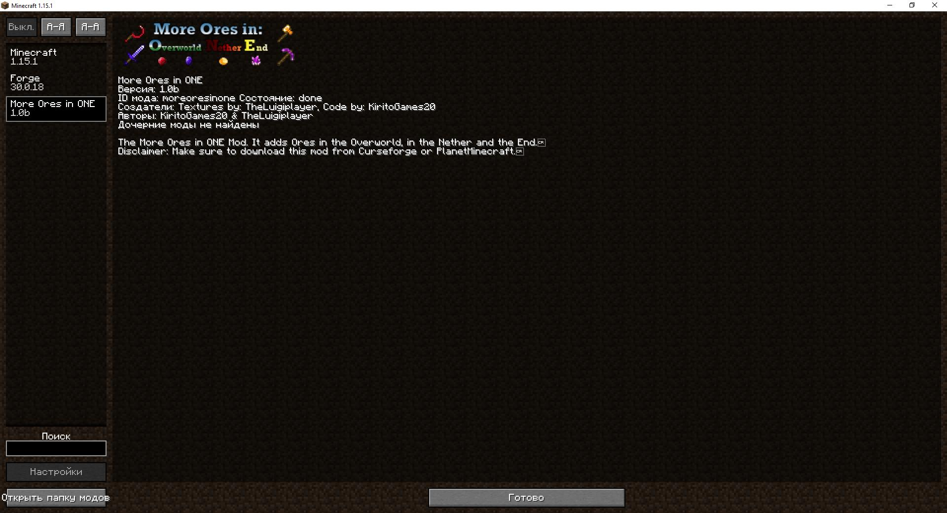 Мод «Новая руда: Рубин, Сапфир, Топаз иАметист» - скриншот 1