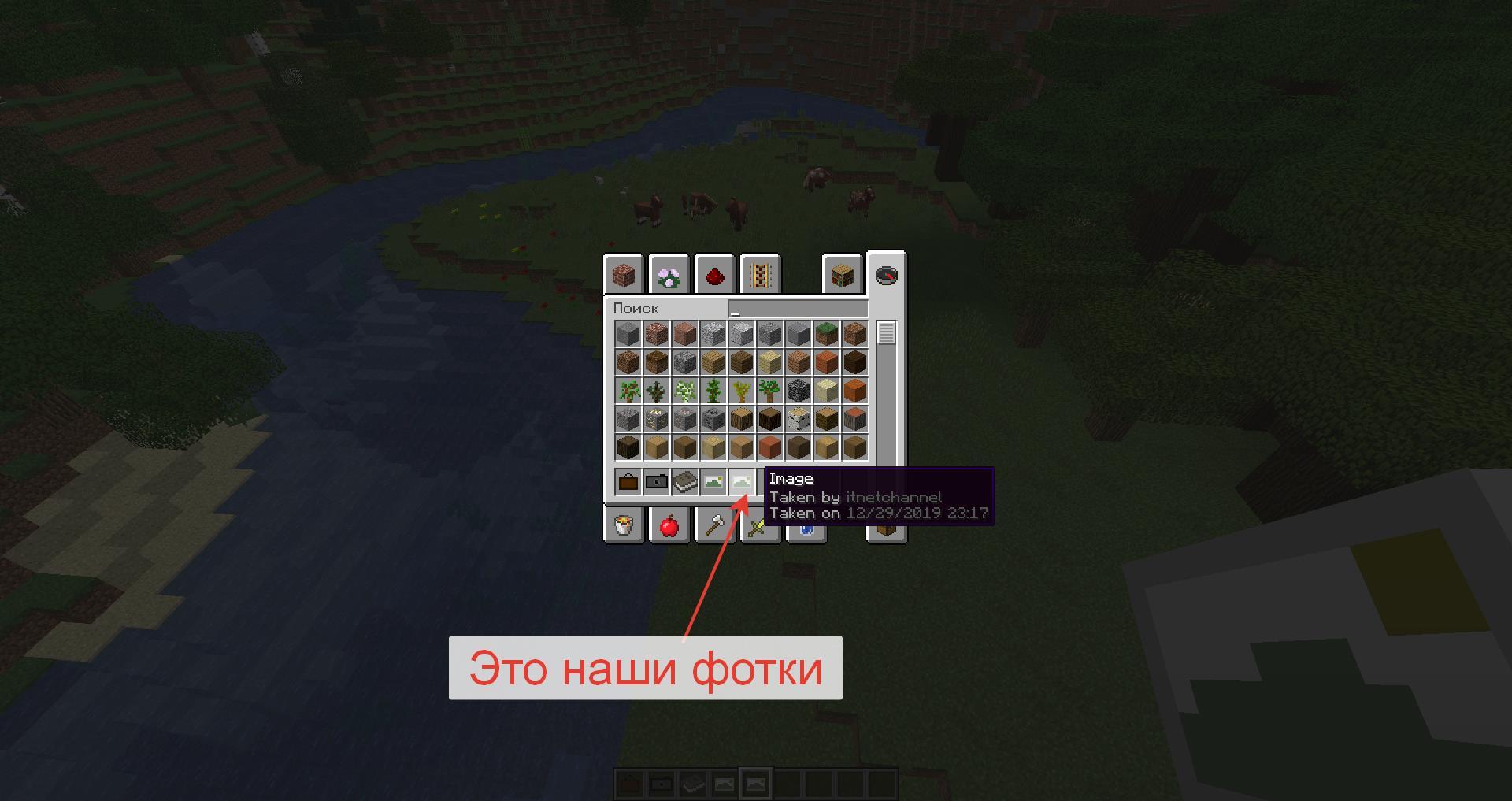 Мод накамеру - скриншот 4