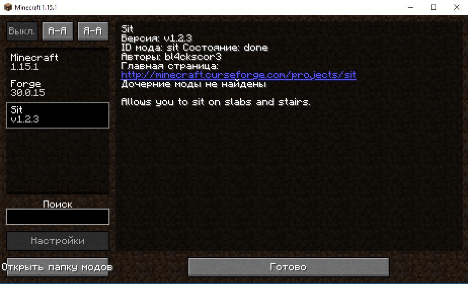 Мод Sit (Сидеть) - скриншот 1