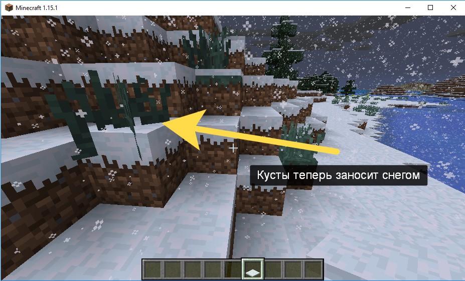 Мод SnowRealMagic (Улучшенный снег) - скриншот 5