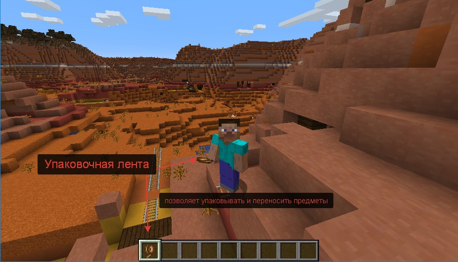Мод «Упаковочная лента» - скриншот 1