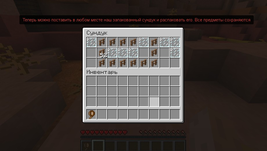 Мод «Упаковочная лента» - скриншот 6