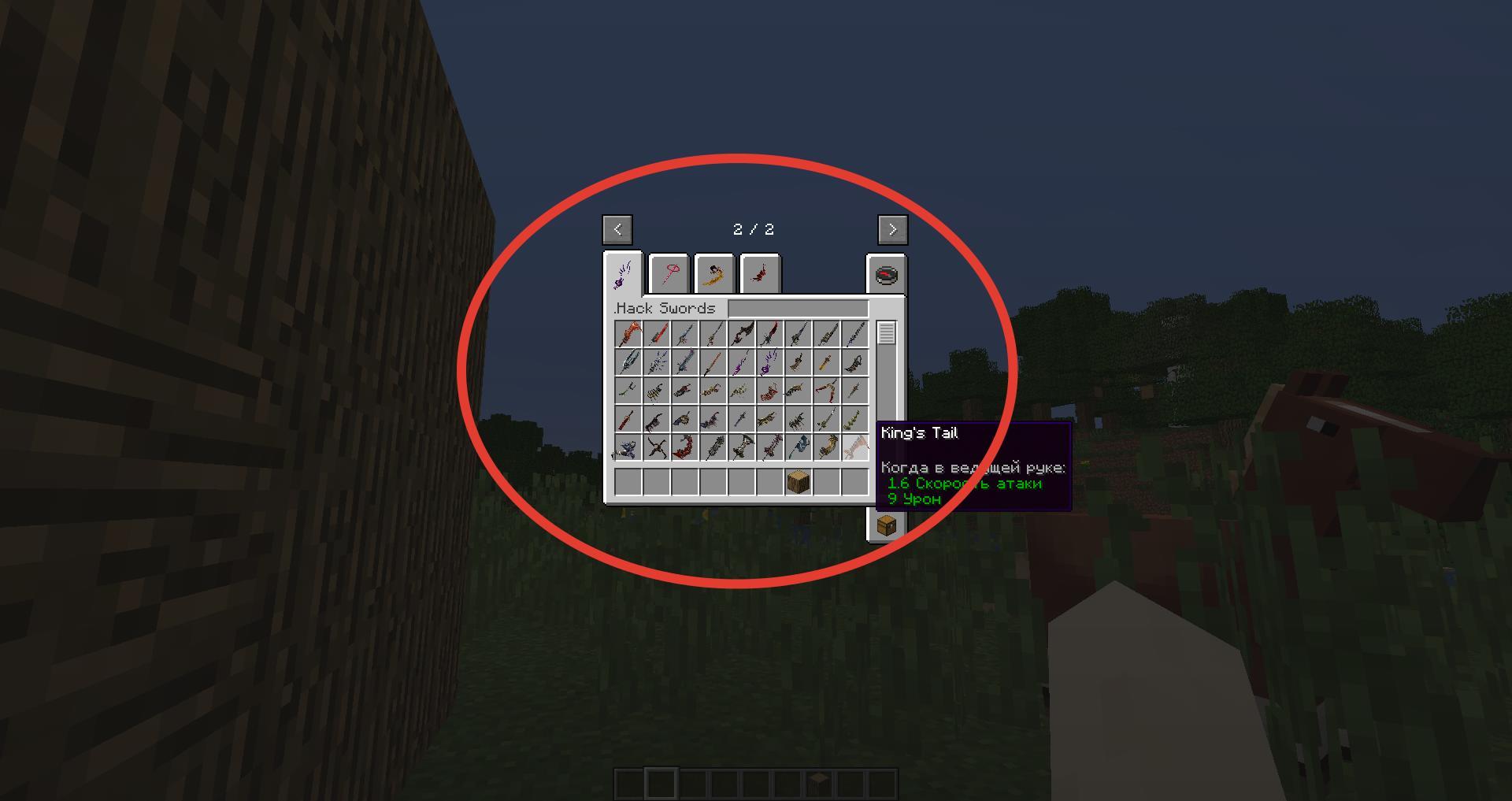 Мод «Магическое оружие имечи» - скриншот 1