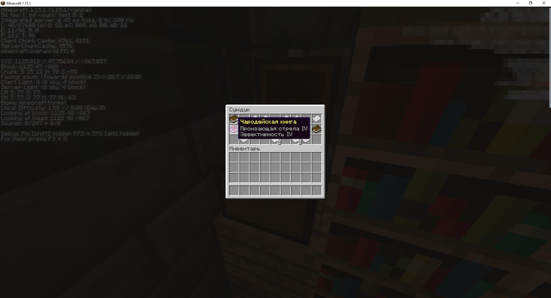 Сид «Подземная крепость и портал в край» - скриншот 8