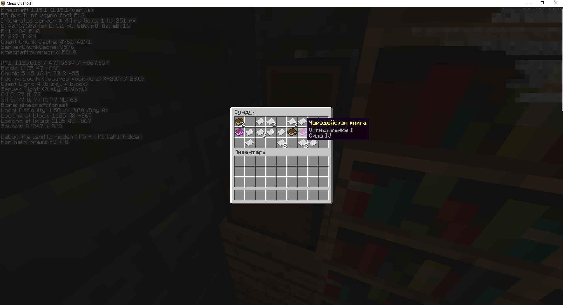 Сид «Подземная крепость и портал в край» - скриншот 9