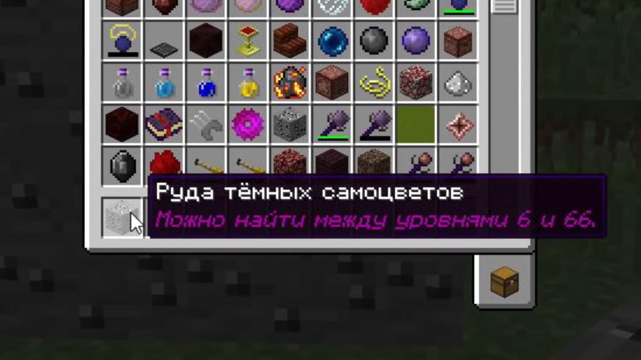 Мод EvilCraft (чёрная магия) - скриншот 2