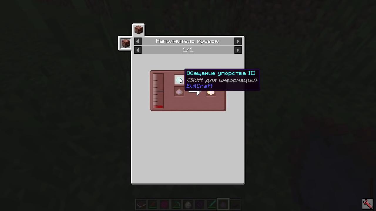 Мод EvilCraft (чёрная магия) - скриншот 7