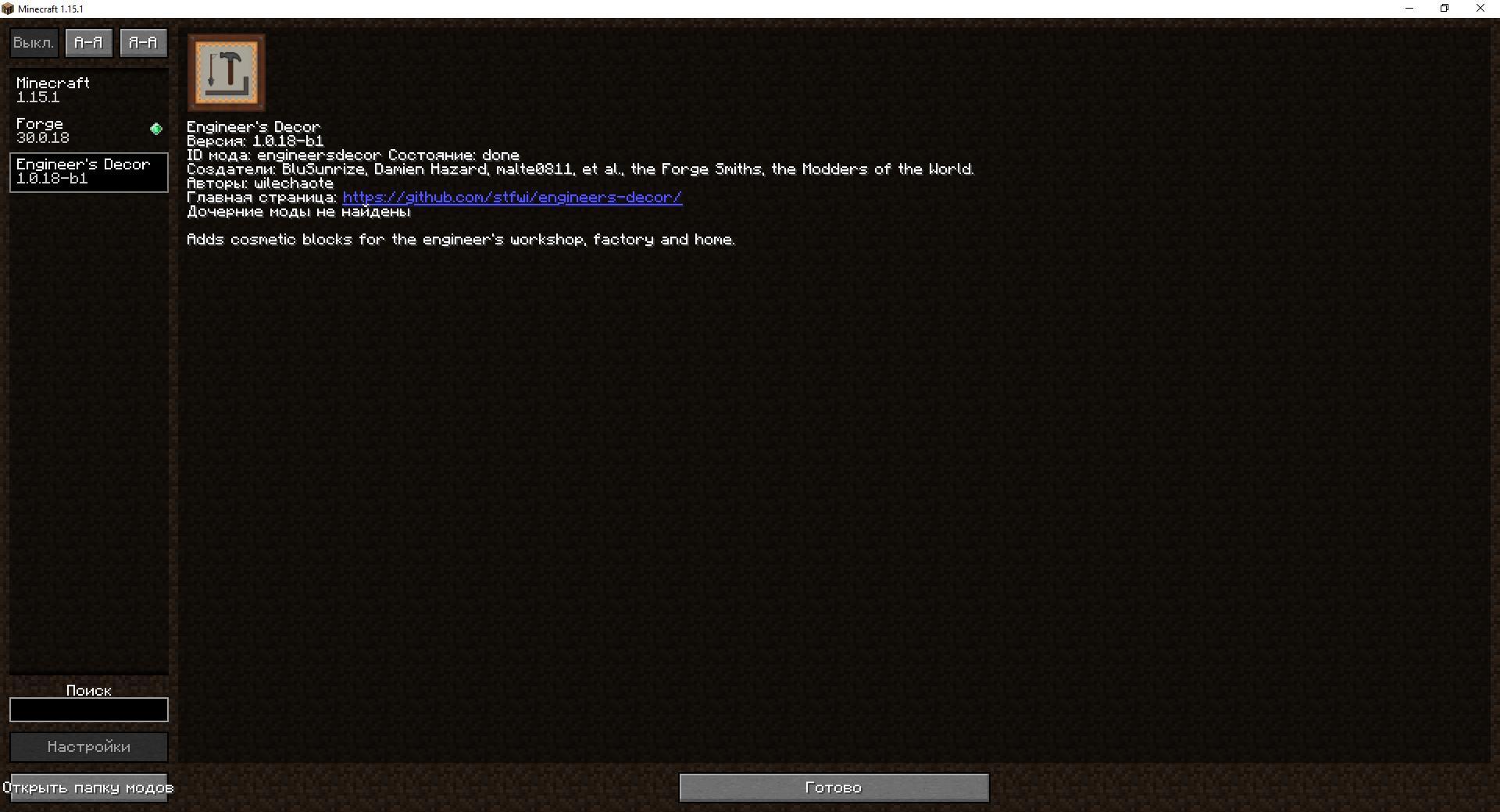 Мод «Инженерный декор» - скриншот 10