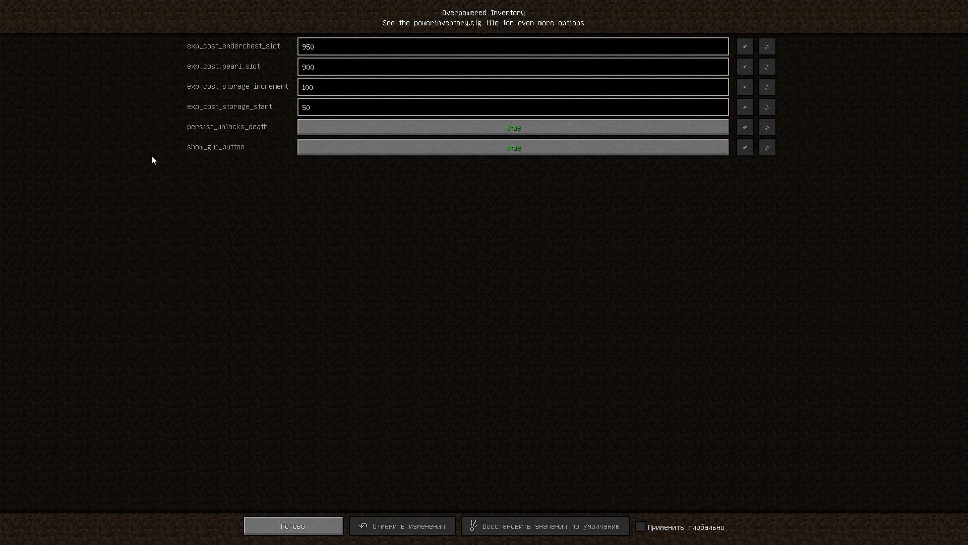 Мод Overpowered Inventory (огромный инвентарь) - скриншот 1