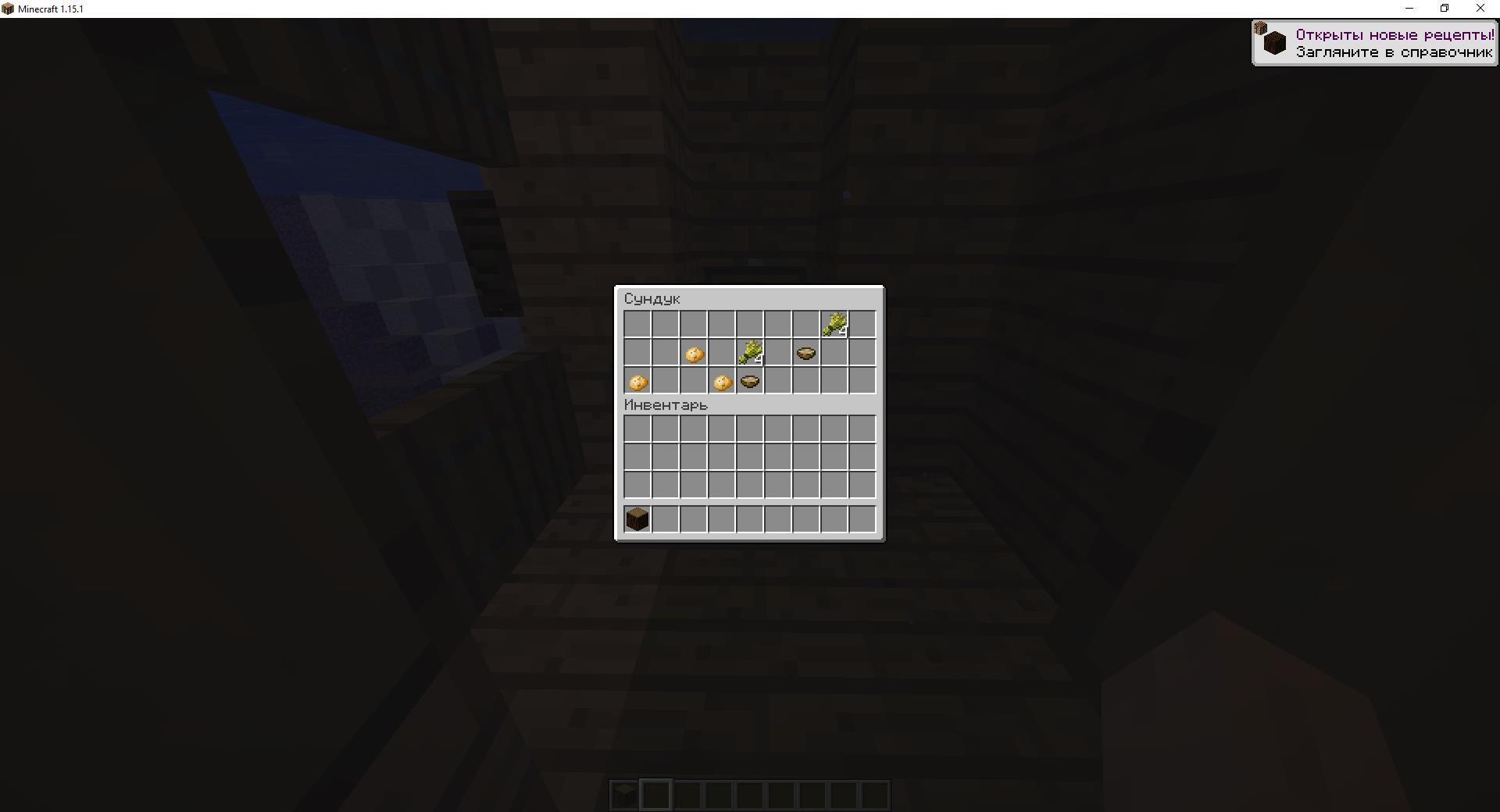 Сид «Башня разбойников и пчёлы» - скриншот 4