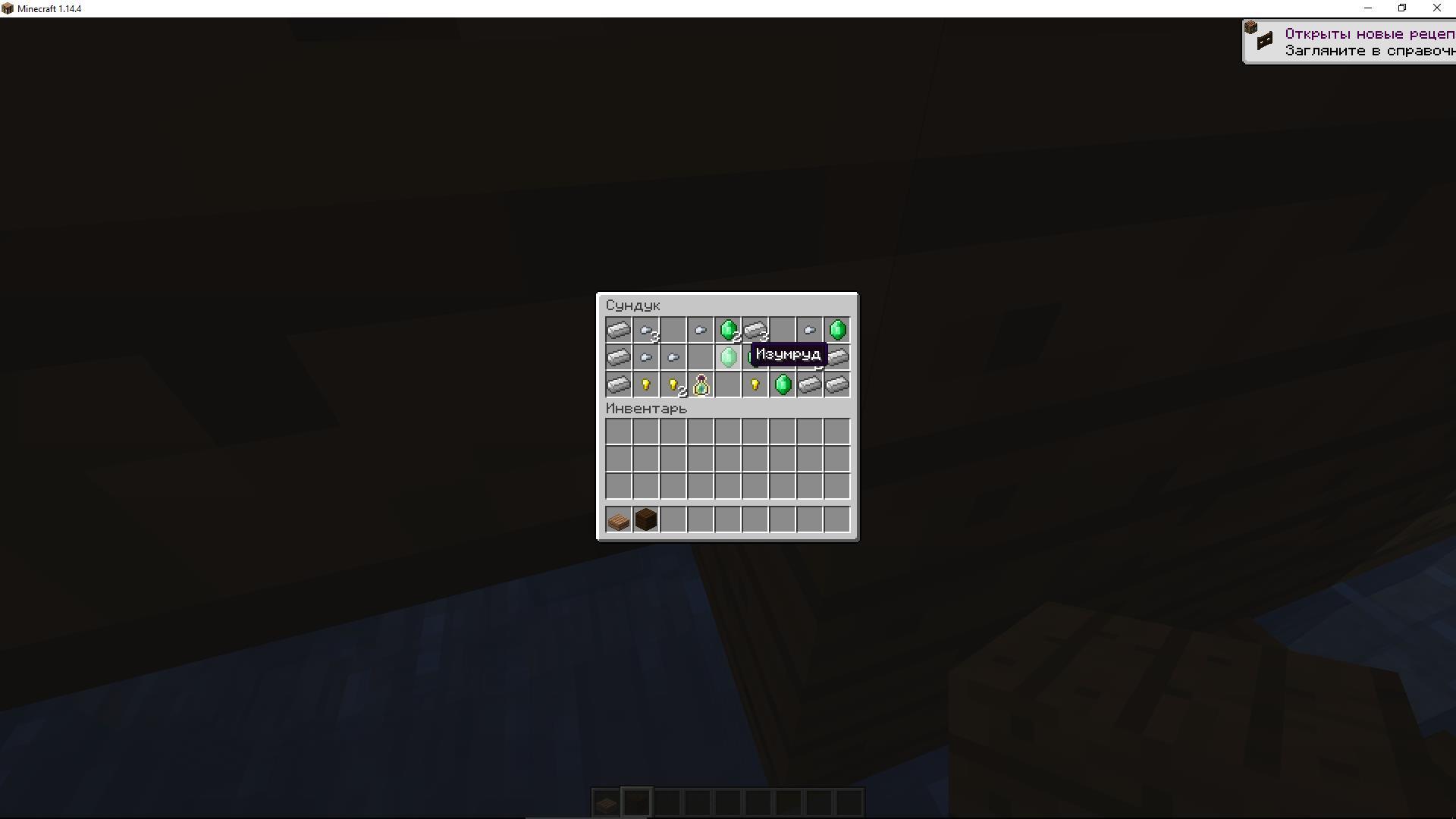 Сид «Два кораблекрушения, деревня илесной остров» - скриншот 6