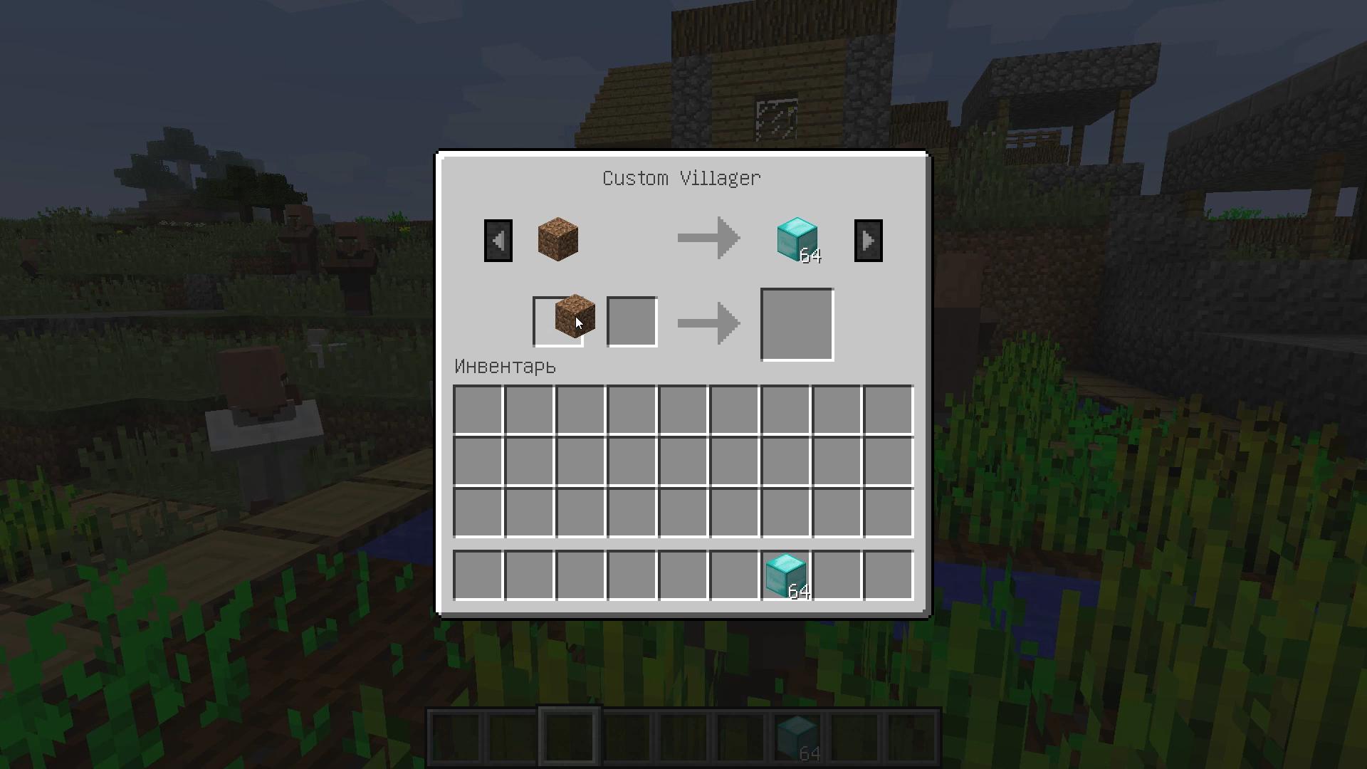 Мод «Custom Trades» - скриншот 4