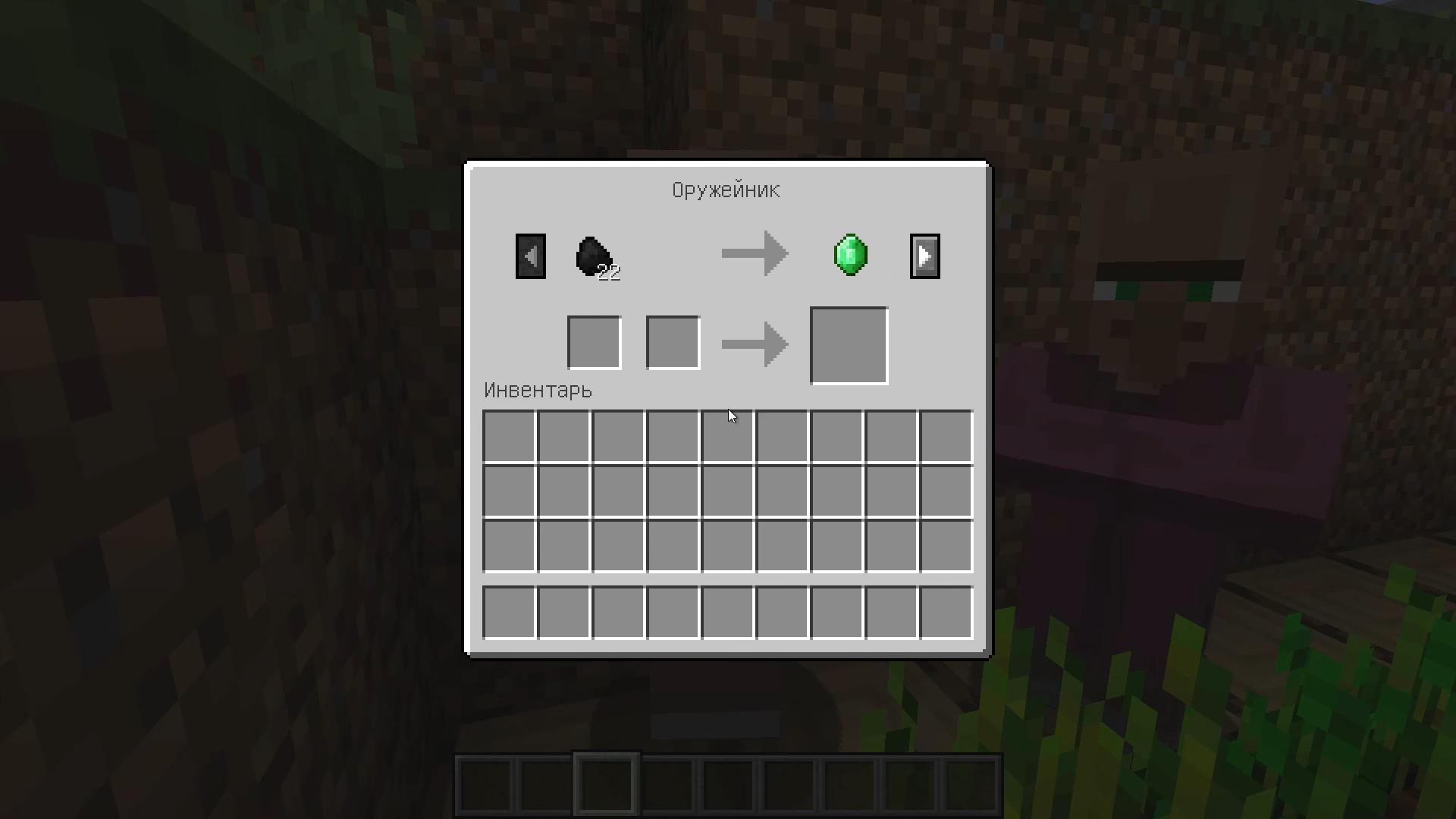 Мод «Custom Trades» - скриншот 3