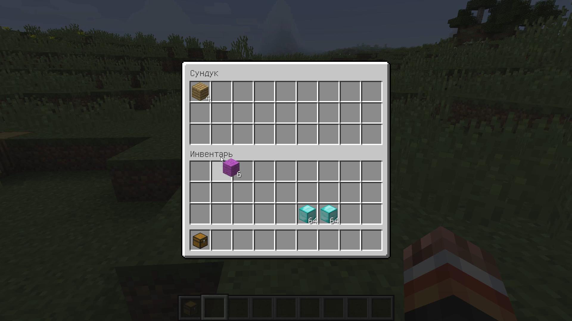 Мод «Custom Trades» - скриншот 2