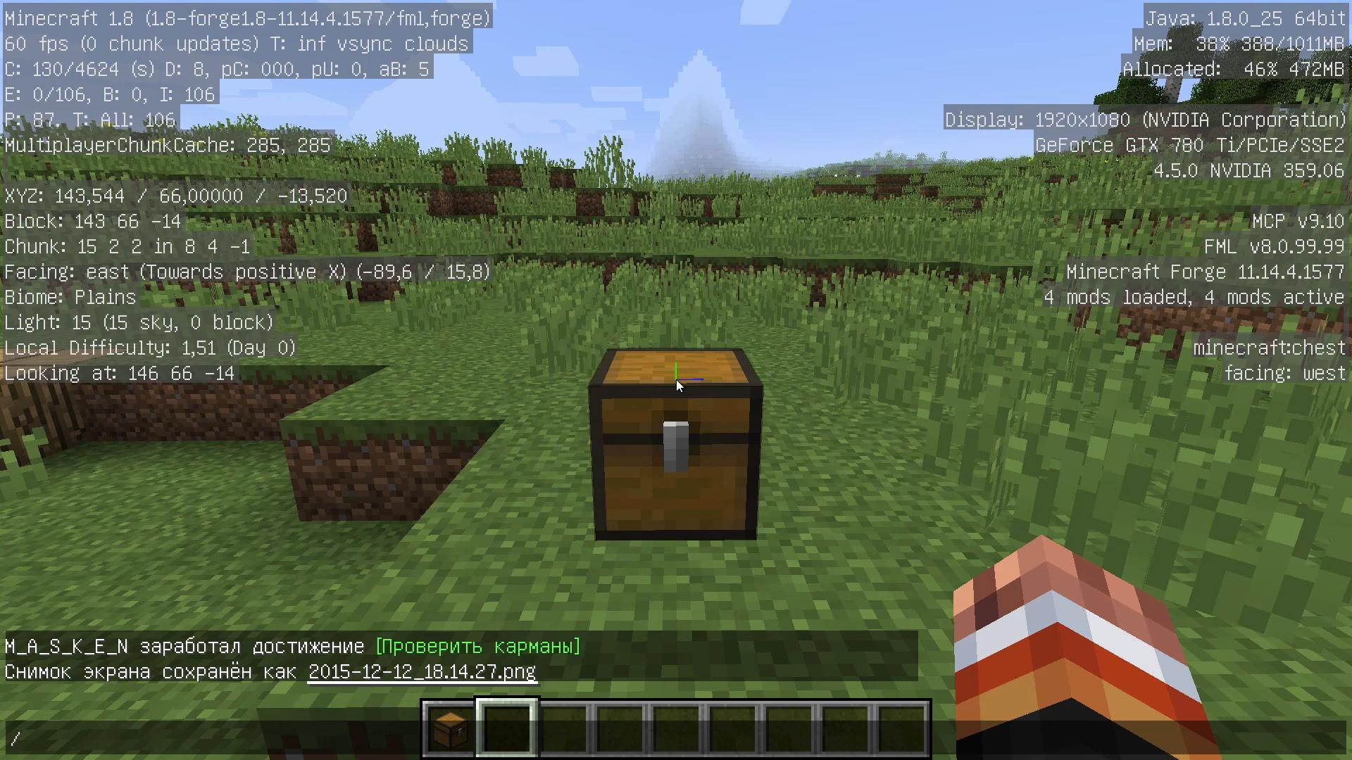 Мод «Custom Trades» - скриншот 1