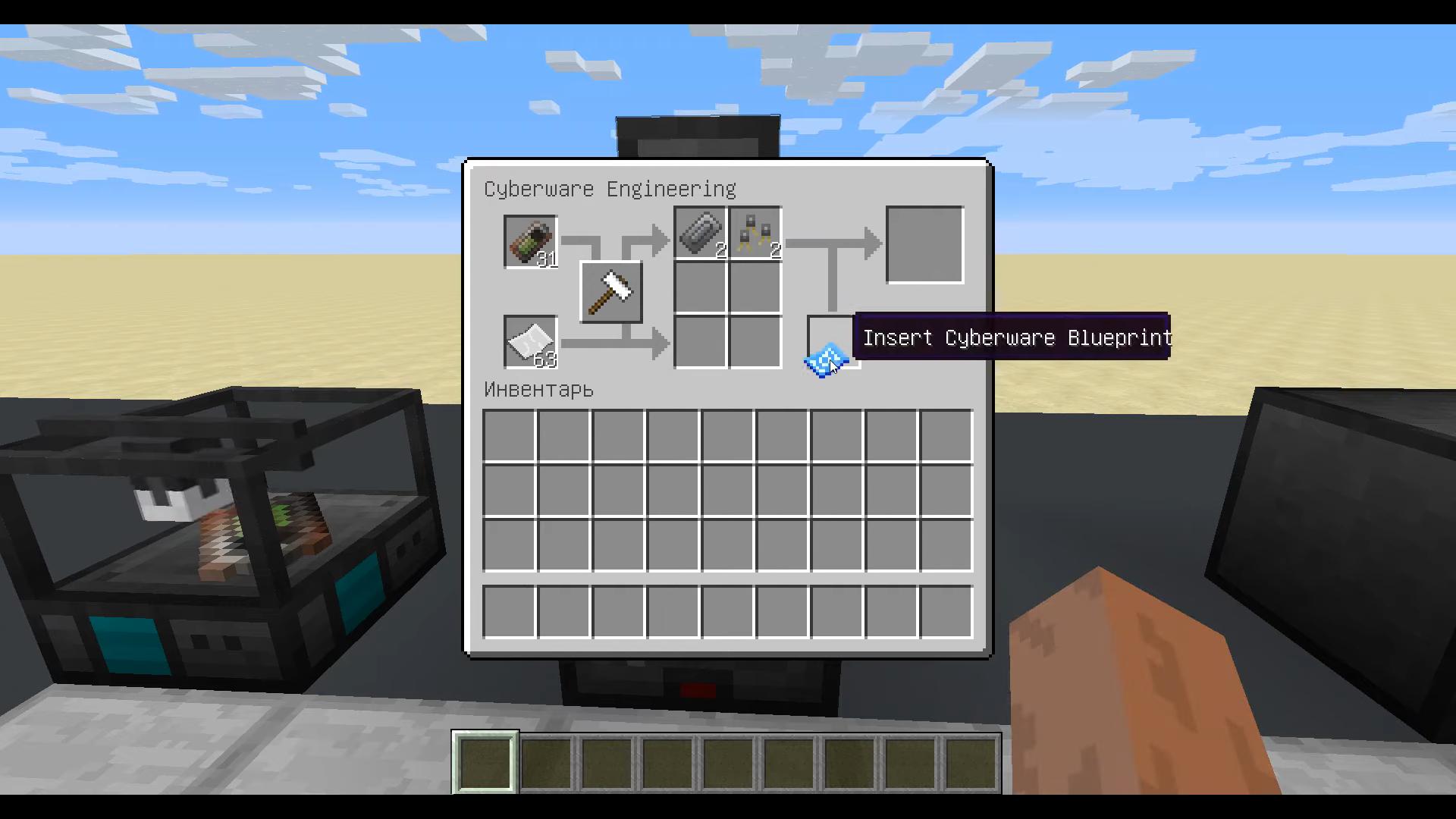 Мод Cyberware (Стань киборгом) дляМайнкрафт - скриншот 7
